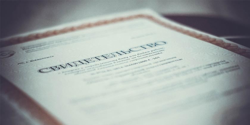 Сертификат СРО – что это?